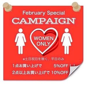 原宿セレクトショップ「kodona」女性のみ!最大10%OFFの割引キャンペーン