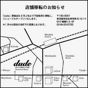 原宿ビンテージ&デザイナーズセレクトショップ「dude」 リニューアルオープン