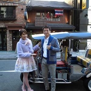 はるな愛と保阪尚希が「国に認められたタイ料理」を紹介 「タイ・セレクト」レストランは保存版!