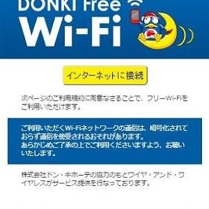 ドンキ、対外国人向けサービス強化 全店無料Wi-Fiと銀聯カード決済を導入