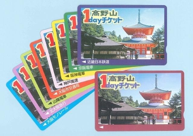 「開創1200年」高野山をめぐる1日乗車券 近畿地方の鉄道&バス会社が販売