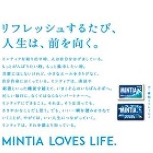 綾野剛、北川景子の素顔と本音が明らかに? 「ミンティア」新CMのWEB限定ムービー公開