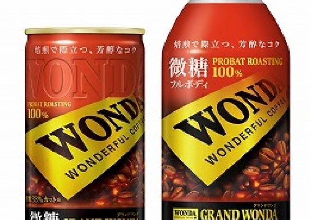 焙煎にこだわる新「ワンダ」誕生 ドイツ流「熱風焙煎」でカリッと香ばしく