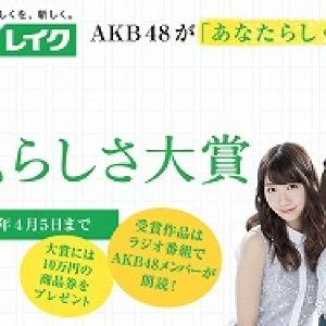 AKB48があなたの作品をラジオで朗読 「私らしさ」エピソード大募集