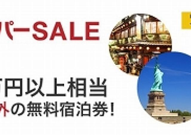 総額300万円相当の宿泊券プレゼント 「楽天トラベルスーパーSALE」10周年記念