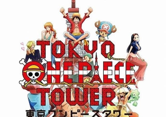 テーマパーク王になる...か? 東京タワーに「東京ワンピースタワー」