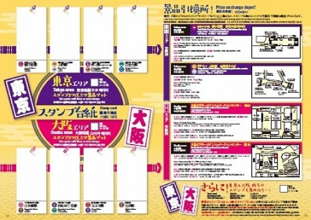 「東京」と「大阪」どっちでも楽しめるスタンプラリー 地下鉄3社がコラボ