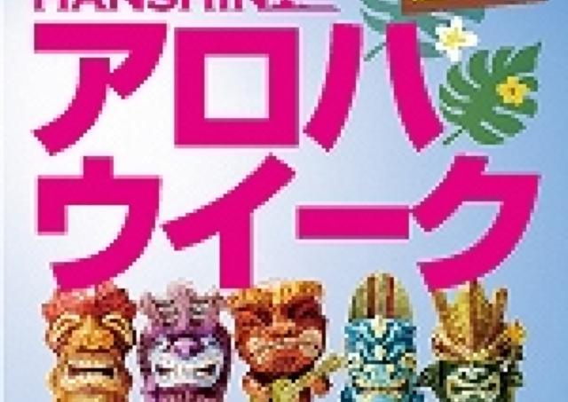 阪神百貨店梅田本店がハワイ化!「阪神アロハウイーク2015」