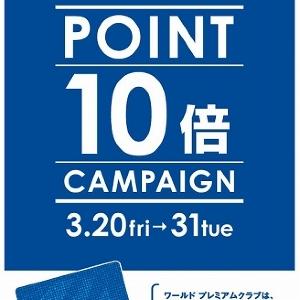 「ワールド」でポイント10倍キャンペーン 3月31日まで