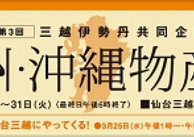 2つの長崎ちゃんぽん食べ比べ 仙台三越で「九州・沖縄物産展」