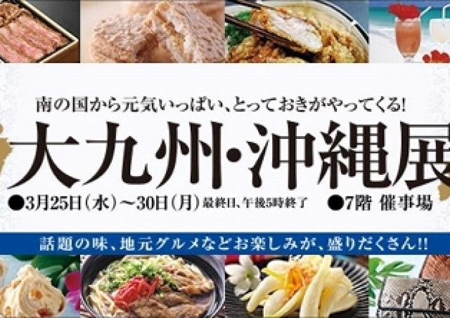 最高A5ランク佐賀牛召し上がれ!九州・沖縄のグルメフェア