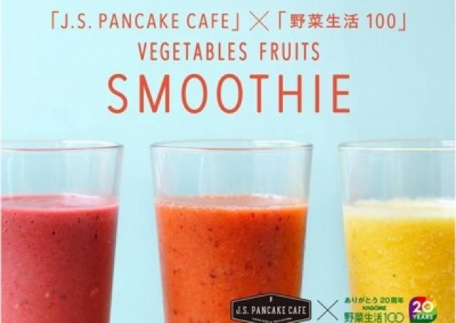 J.S. PANCAKE CAFEで新スムージー カゴメ「野菜生活100」と 異色コラボ