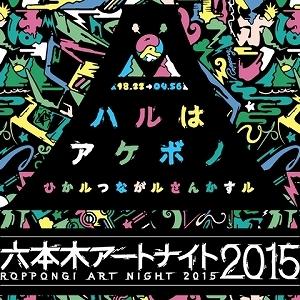 夜の六本木がアートで埋め尽くされる!「六本木アートナイト2015」