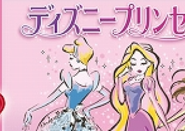 白雪姫からアナ雪までキュートなグッズいっぱい!「ディズニープリンセスコレクション」