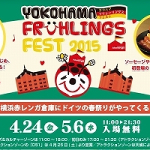 GWは横浜赤レンガでビールカーニバル 80種以上そろうドイツの春祭り