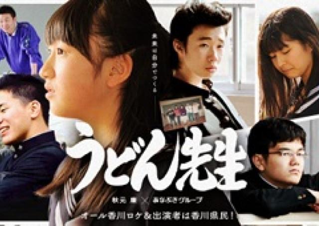 秋元康プロデュースのWEBドラマ「うどん先生」 出演者は全員香川県民、一流の制作陣で作る実験作が面白い!