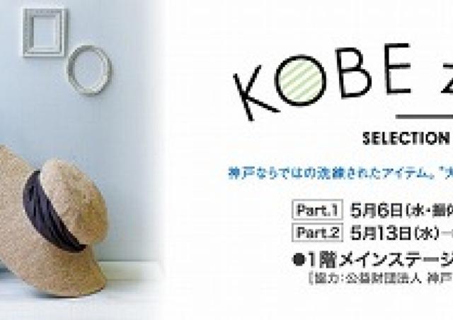 キュートな雑貨にキュンキュン!「KOBE zakka SELECTION 2015 Part2」