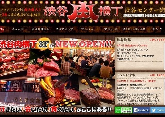 肉好き女子の聖地「渋谷肉横丁」が大幅パワーアップ