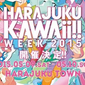 原宿ファッションイベント「HARAJUKU KAWAii!!」でフリマ開催
