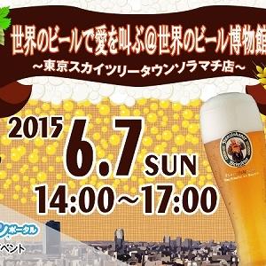 ビール好き男女に出会いの場 ソラマチでビール飲み放題「街コン」