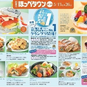 ほっぺた落ちそうなうまいものだらけ!松坂屋上野で「初夏のほっぺタウンまつり」