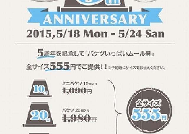「バケツ一杯のムール貝」が555円!30個入りサイズも対象