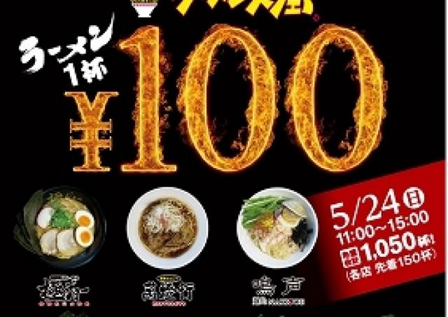 人気ラーメン7種すべて100円 立川「アレアレア」で衝撃のラーメンイベント