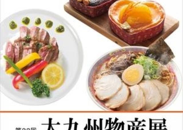 くまモン来店!九州各県から人気&新作「うまかもん」が集結