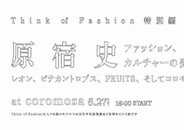 原宿ファッションの歴史まるっとおさらい!オシャレさんなら知っておきたい「原宿史」