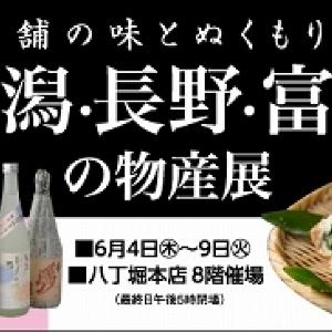 戸隠そば、鱒寿司、あぶらげ...新潟・長野・富山が誇る味、大集結