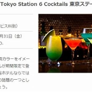 鉄道ファン必見!6つの「車両カラーカクテル」東京駅ステーションホテルにお目見え