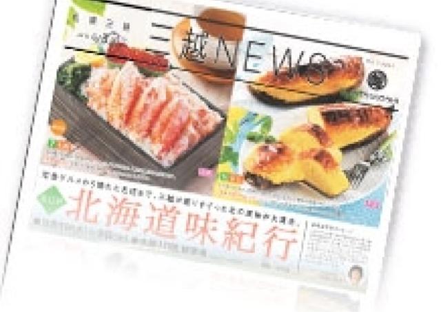 うに、あわびの海の幸いっぱい 札幌三越で「北海道味紀行」