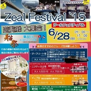 東京の有名スポット、海から眺めよう!1日限りお手頃価格の遊覧クルーズ祭り
