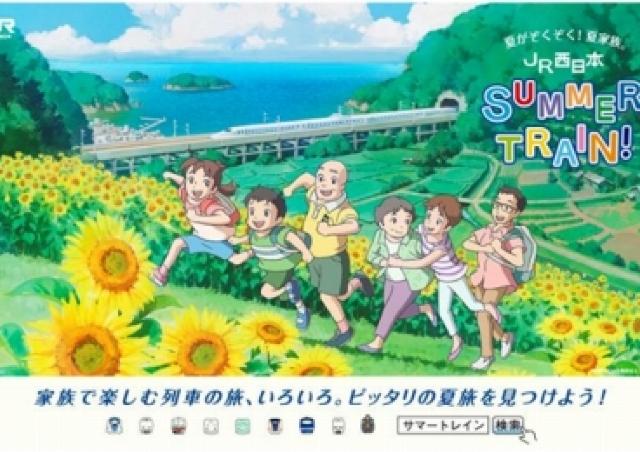 ジブリ作品を手掛けた2人が生み出す3世代の物語 動画「JR西日本 SUMMER TRAIN!」ついに公開