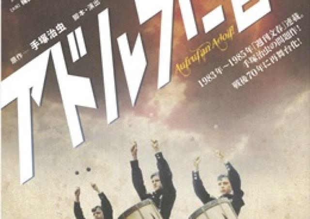 【第30回】手塚治虫の不朽の名作『アドルフに告ぐ』をスタジオライフが再び上演