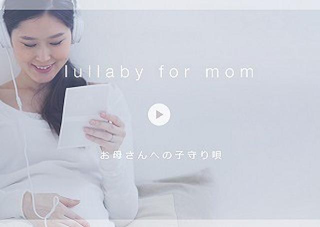 お腹の赤ちゃんが奏でるメロディに涙が止まらない 「初めてのママ」に贈るムービーが話題