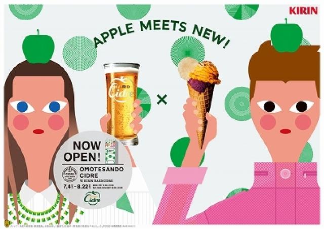 新しいシードルの楽しみ方教えます アイスみたいなマッシュポテトと一緒にいかが?
