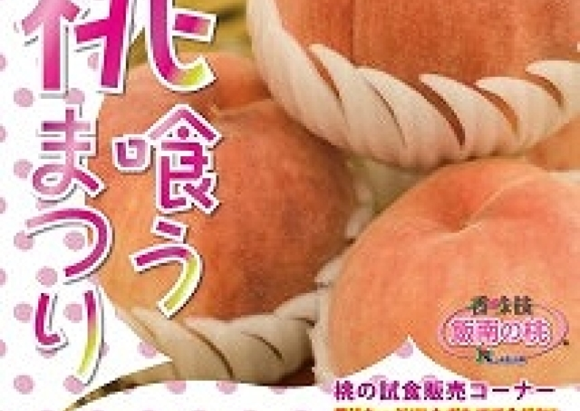 あま~くて果汁もたっぷり!もぎたての「飯南の桃」を楽しむ祭り