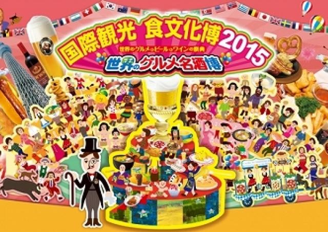世界中の料理と酒を一度に楽しむ「世界のグルメ名酒博2015」 今年は日比谷公園に