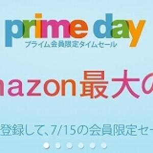 プライム会員限定!Amazon最大のセール「プライムデー」を見逃すな!