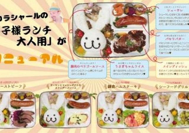 ニコラシャールの「お子様ランチ大人用」大リニューアル!メイン料理は5種から選択OK