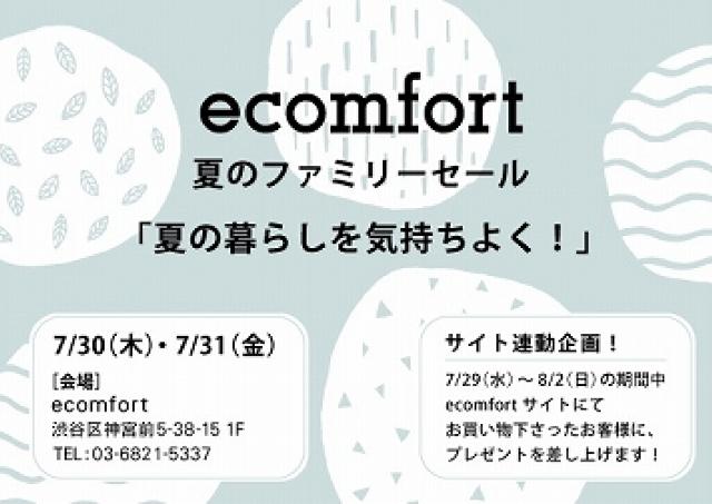自然にもやさしい「ecomfort」のファミリーセールが原宿で開催