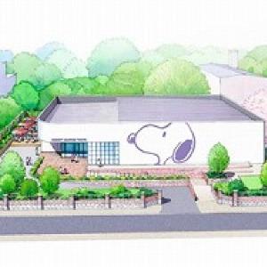 お待たせ!「スヌーピーミュージアム」2016年3月、東京・六本木に誕生