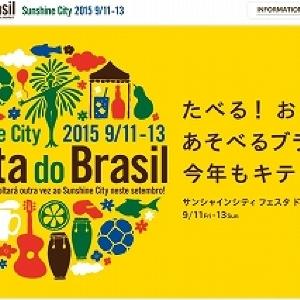 池袋がブラジルになる4日間!名物グルメ&サンバカーニバルもやってくる