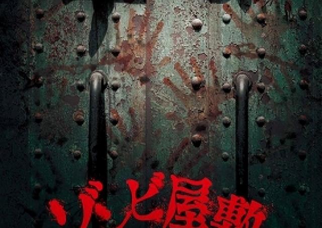ラフォーレ原宿にリアルホラー体験アトラクション ゾンビ屋敷から脱出せよ!