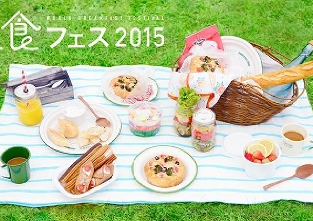 世界中の朝食が昭和記念公園に大集合!「~世界の朝ごはん~ 朝食フェス2015」