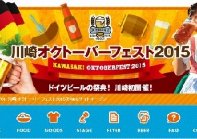 川崎で初の屋外本格派オクトーバーフェスト ドイツ生ビールに料理もずらり