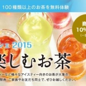 大人気!池袋でお茶の専門店「ルピシア」の祭典 100種以上を無料体験