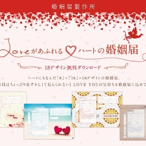 8月10日はハートの日!Loveあふれる「ハートの婚姻届」18種が無料でダウンロード