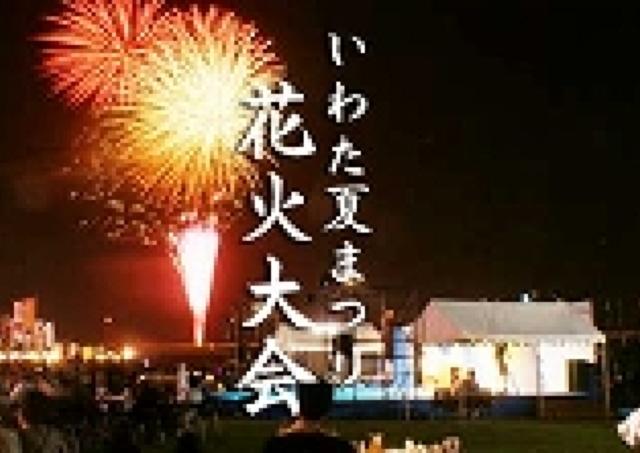 よさこい、エイサー、そして3000発の花火!夏まつりIN磐田市
